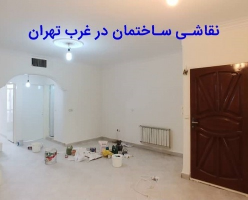 نقاشی ساختمان در غرب تهران
