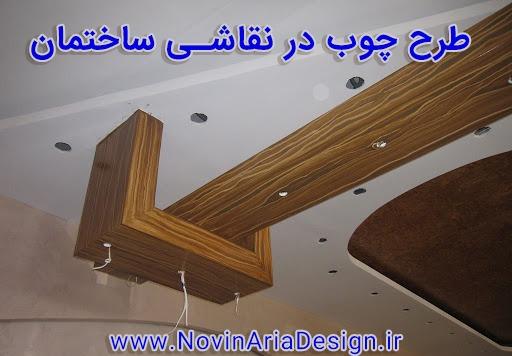 طرح چوب در نقاشی ساختمان